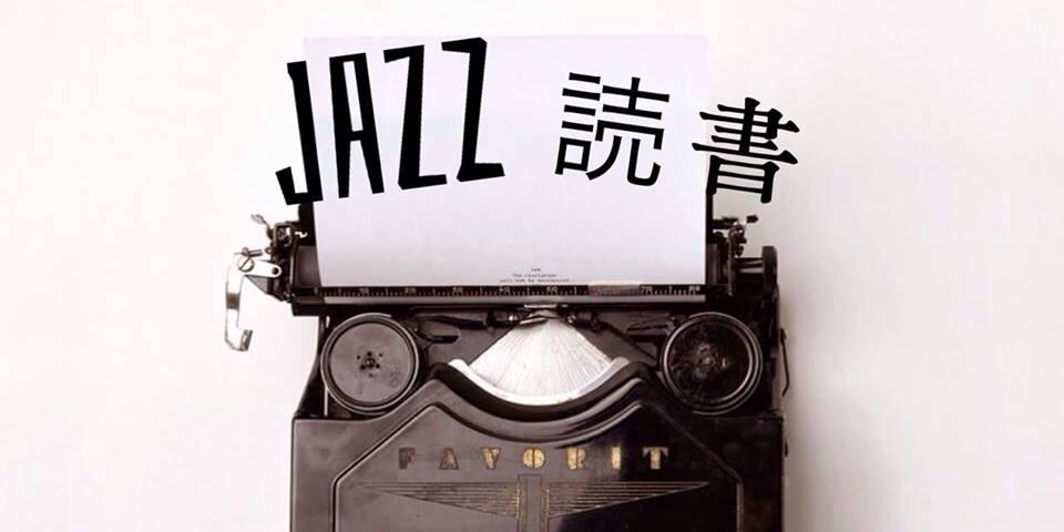 jazzdokusyo